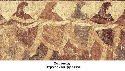 хоровод этрусская фреска